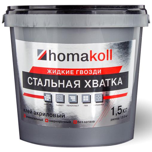 Клей акриловый Homakoll Стальная хватка 1,5 кг