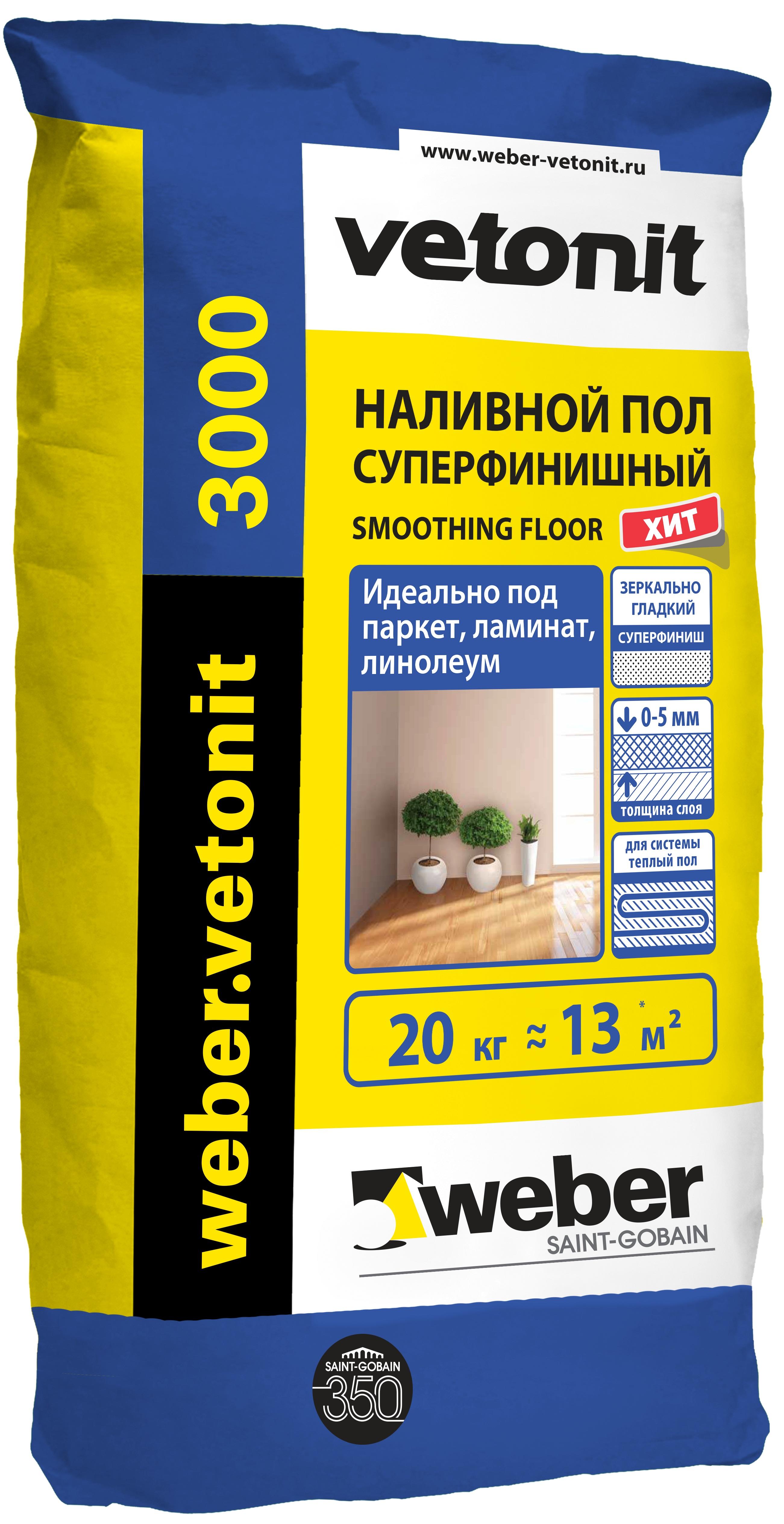 Купить Наливной пол суперфинишный Weber.Vetonit 3000, 20 кг — Фото №1
