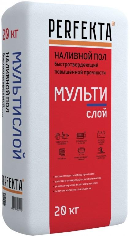 Купить Наливной пол быстротвердеющий Perfekta Мультислой МН, 20 кг — Фото №1