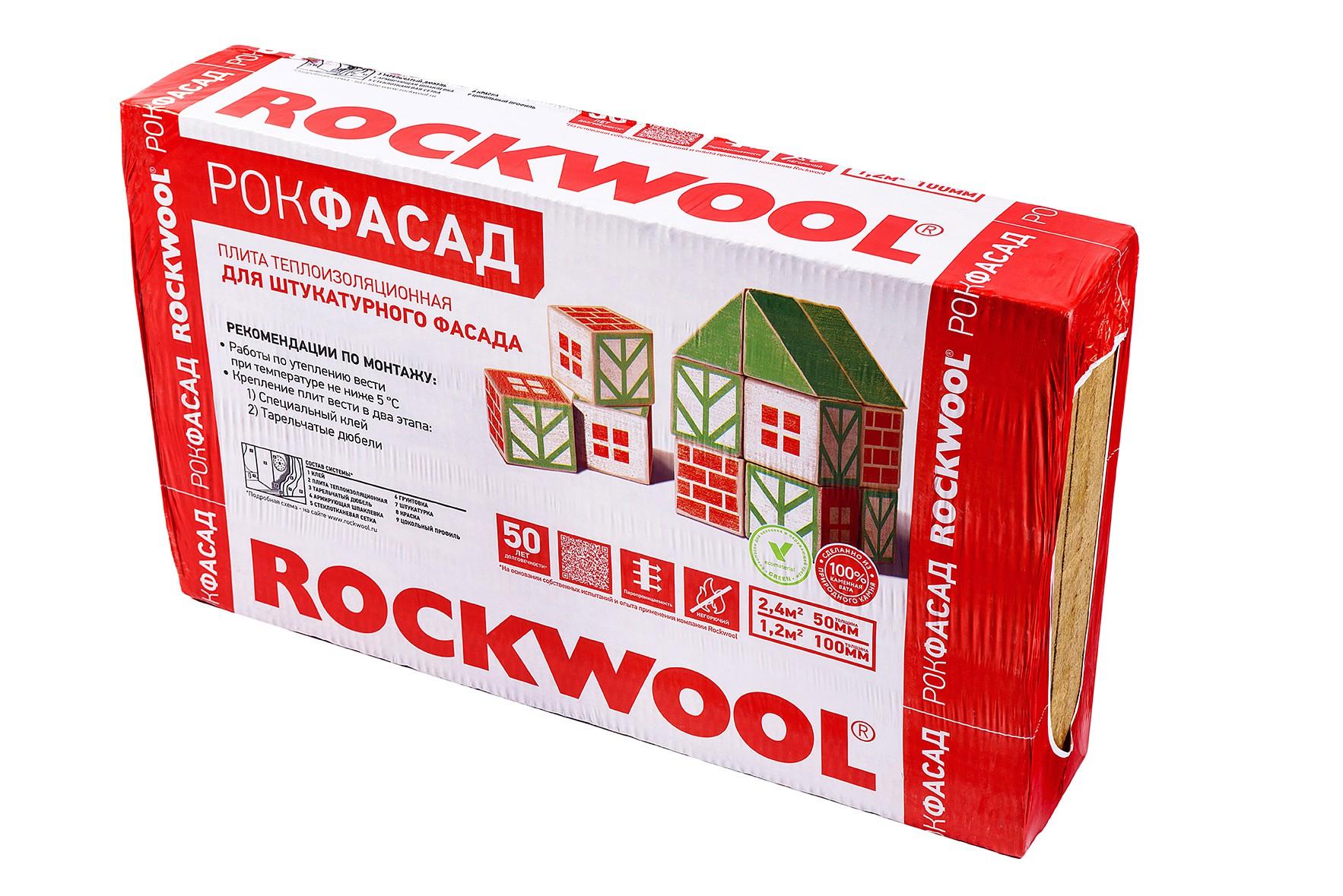 Купить Минеральная вата Rockwool Рокфасад 1000x600 толщина 100 мм (2 плиты в упаковке) — Фото №1
