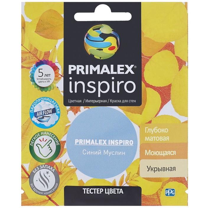 Краска интерьерная Primalex Inspiro Синий муслин 40 мл