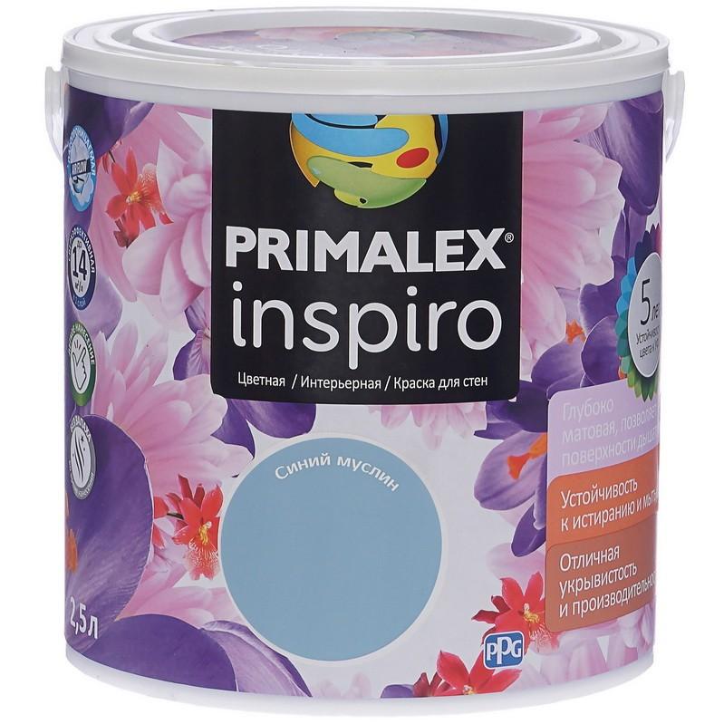 Краска интерьерная Primalex Inspiro Синий муслин 2,5 л