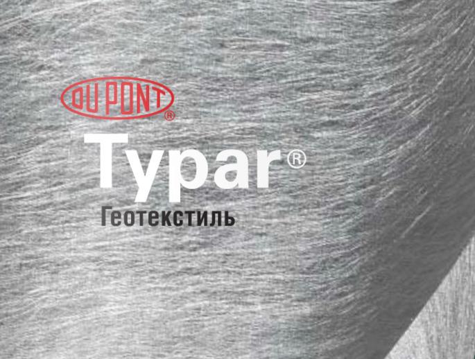 Геотекстиль Typar SF27 (520 кв.м.)