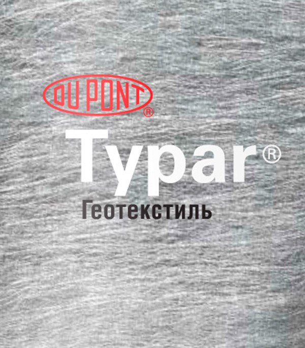 Геотекстиль Typar SF20 (1040 м²)