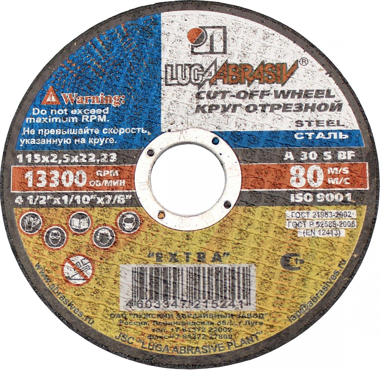 Купить Отрезной круг по металлу Луга 125 мм, толщина 1.2 мм — Фото №1