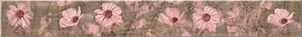 Azori Авелано Космея 582841002 бордюр для плитки (бежевый), 50.5х6.2 см