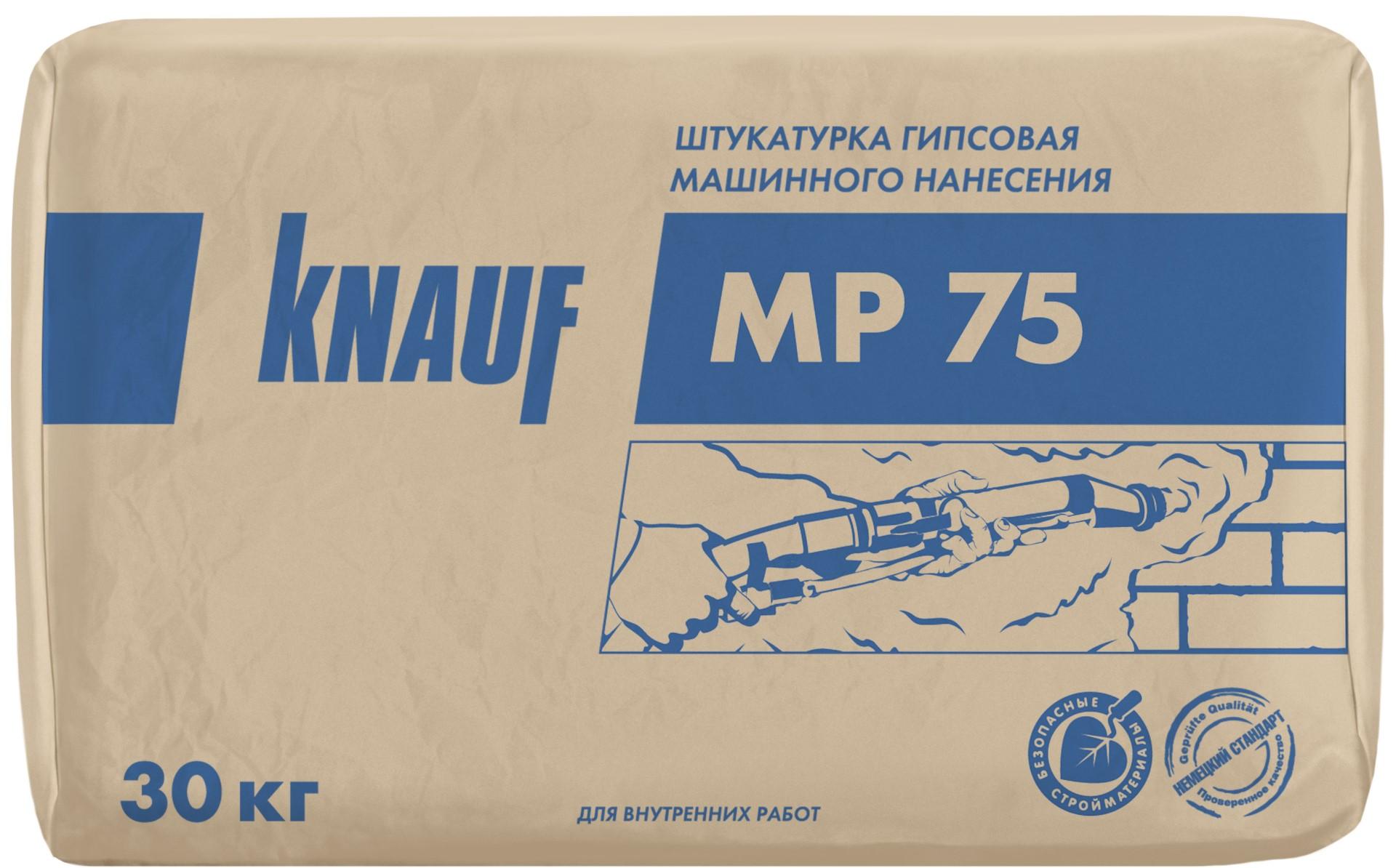 Купить Штукатурка гипсовая для машинного нанесения Кнауф МП-75 (серая), 30 кг — Фото №1