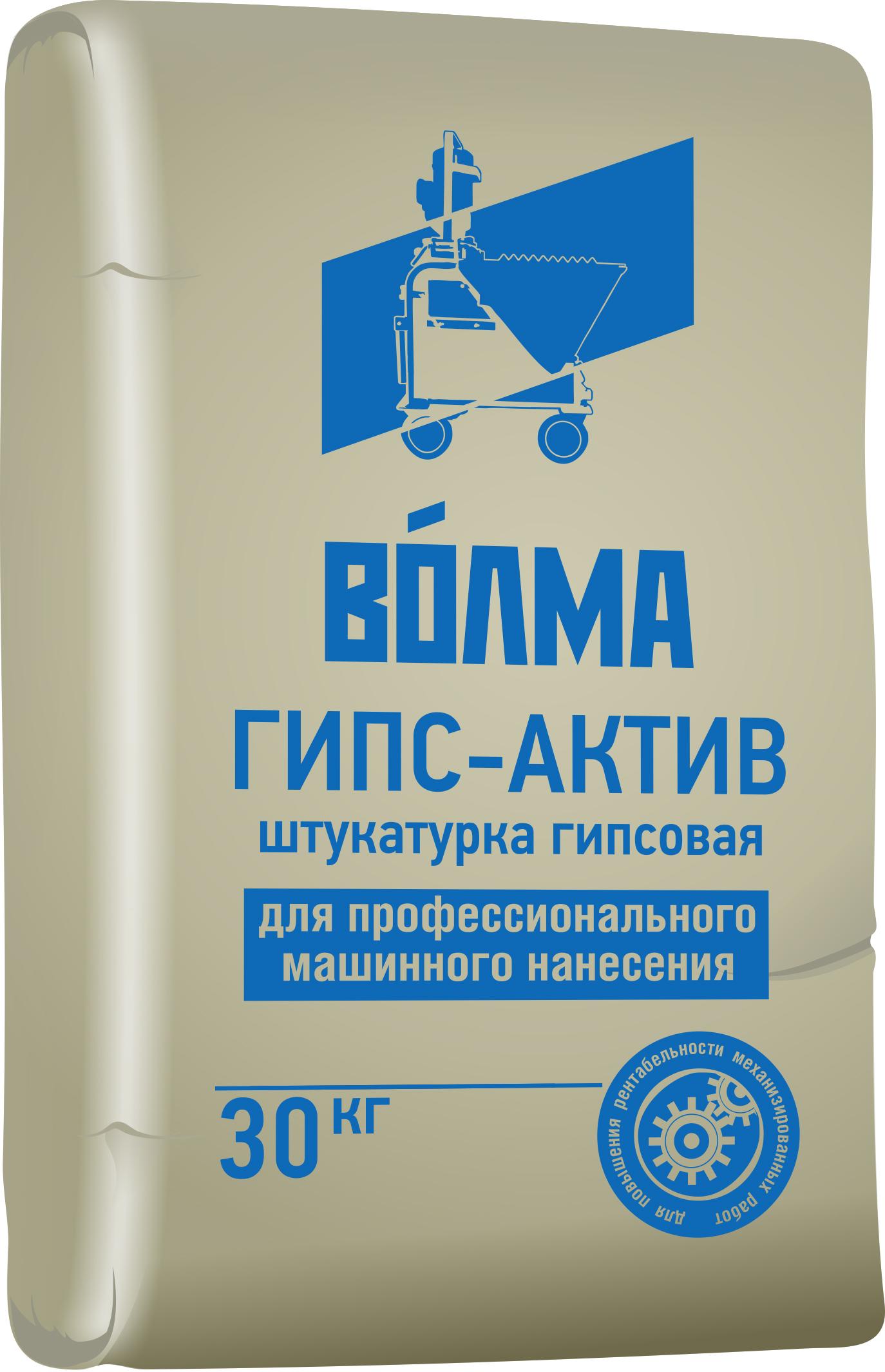 Купить Штукатурка гипсовая для машинного нанесения легкая Волма Гипс-Актив (серая), 30 кг — Фото №1