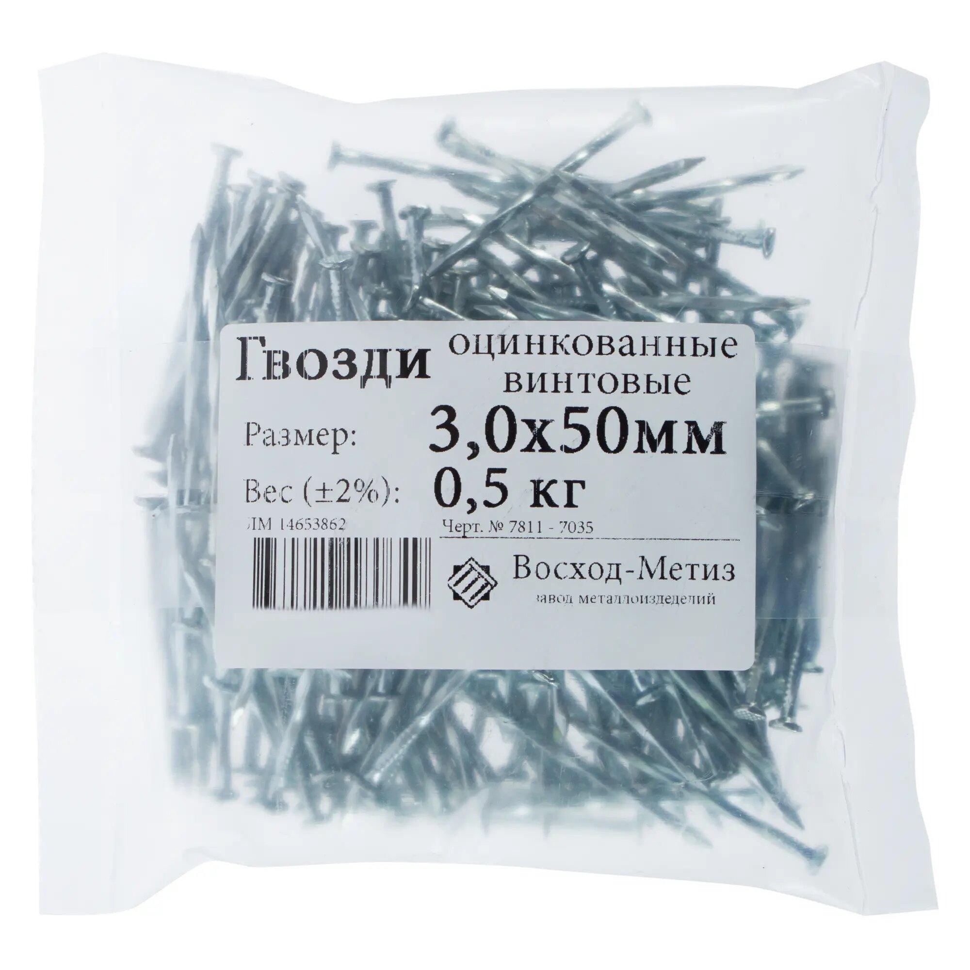 Гвозди винтовые оцинкованные 3.0х50 мм, 0.5 кг